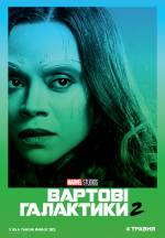 Постеры: Фильм - Стражи Галактики 2 - фото 22