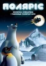 Фільм Полярис - Постери