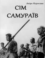 Фильм Семь самураев - Постеры