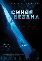 Постеры: Фильм - Синяя бездна - фото 5