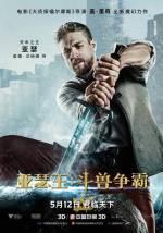 Постеры: Фильм - Король Артур: Легенда меча - фото 16