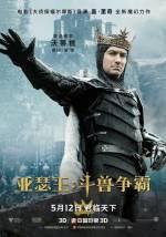 Постеры: Фильм - Король Артур: Легенда меча - фото 17