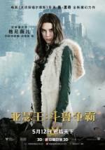 Постеры: Фильм - Король Артур: Легенда меча - фото 18