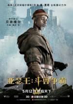 Постеры: Фильм - Король Артур: Легенда меча - фото 19