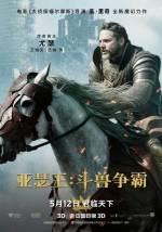 Постеры: Фильм - Король Артур: Легенда меча - фото 20