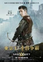 Постеры: Фильм - Король Артур: Легенда меча - фото 21