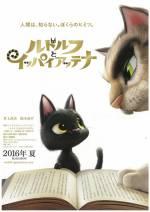 Постеры: Фильм - Жил был кот - фото 3