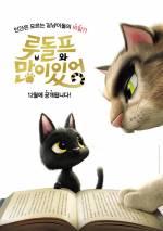 Постеры: Фильм - Жил был кот - фото 4
