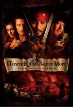 Постеры: Кира Найтли в фильме: «Пираты Карибского моря: Проклятие Черной жемчужины»