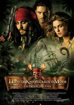 Постеры: Джонни Депп в фильме: «Пираты Карибского моря: Сундук мертвеца»