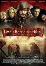 Постеры: Джонни Депп в фильме: «Пираты Карибского моря: На краю Земли»