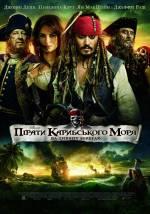 Постери: Пенелопа Крус у фільмі: «Пірати Карибського моря: На дивних берегах»