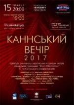 Фільм Канський вечір 2017 - Постери