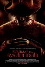 Фильм - Кошмар на улице Вязов