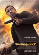 """Фильм """"Праведник 2"""""""