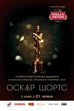 """Фильм """"Oscar Shorts - 2018"""""""