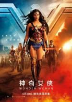 Постеры: Фильм - Чудо-женщина - фото 17