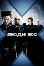 Постери: Ієн МакКеллен у фільмі: «Люди Ікс»