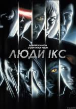 Фильм Люди Икс - Постеры