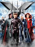 Фільм Люди Iкс: Остання битва