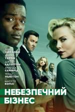 Постеры: Фильм - Опасный бизнес - фото 2