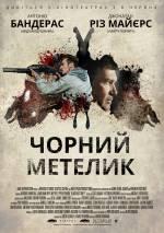 Постеры: Джонатан Рис Майерс в фильме: «Черная бабочка»
