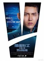 Постери: Фільм - Валеріан та місто тисячі планет. Постер №16