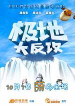Постери: Фільм - Баффіт і друзі. Пригоди в Антарктиді. Постер №2