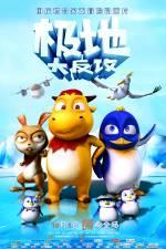 Постери: Фільм - Баффіт і друзі. Пригоди в Антарктиді. Постер №3
