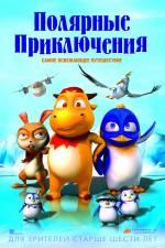 Постери: Фільм - Баффіт і друзі. Пригоди в Антарктиді. Постер №5