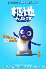 Постери: Фільм - Баффіт і друзі. Пригоди в Антарктиді. Постер №8