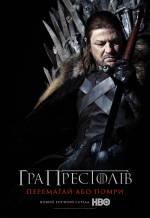 Постери: Шон Бін у фільмі: «Гра престолiв»