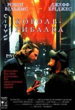 Постери: Робін Вільямс у фільмі: «Король-рибалка»
