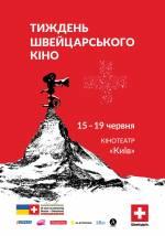 Фильм Неделя швейцарского кино 2017 - Постеры