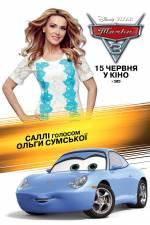 Постеры: Фильм - Тачки 3 - фото 21