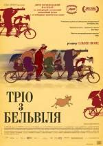 Фільм Тріо з Бельвіля - Постери