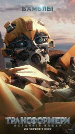 Постеры: Фильм - Трансформеры: Последний рыцарь - фото 23