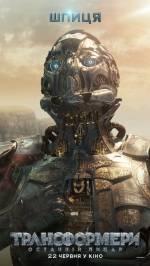 Постеры: Фильм - Трансформеры: Последний рыцарь - фото 27