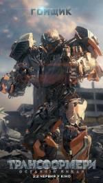 Постеры: Фильм - Трансформеры: Последний рыцарь - фото 28