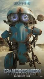 Постеры: Фильм - Трансформеры: Последний рыцарь - фото 30