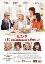 Постери: Даян Кітон у фільмі: «Клуб «50 відтінків сірого»»