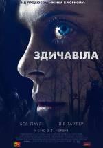 Фильм Одичавшая - Постеры