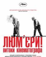 "Фильм ""Люмьеры!"""