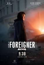 Постеры: Фильм - Иностранец. Постер №3