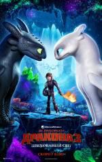 Фільм Як приборкати дракона 3: Прихований світ