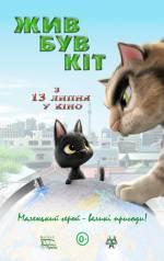 Постеры: Фильм - Жил был кот
