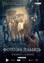 Постеры: Фильм - Фото на память