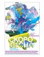 Фильм Скоро весна - Постеры