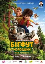 Фільм БігФут Молодший - Постери