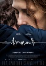 Постеры: Фильм - Аритмия - фото 2
